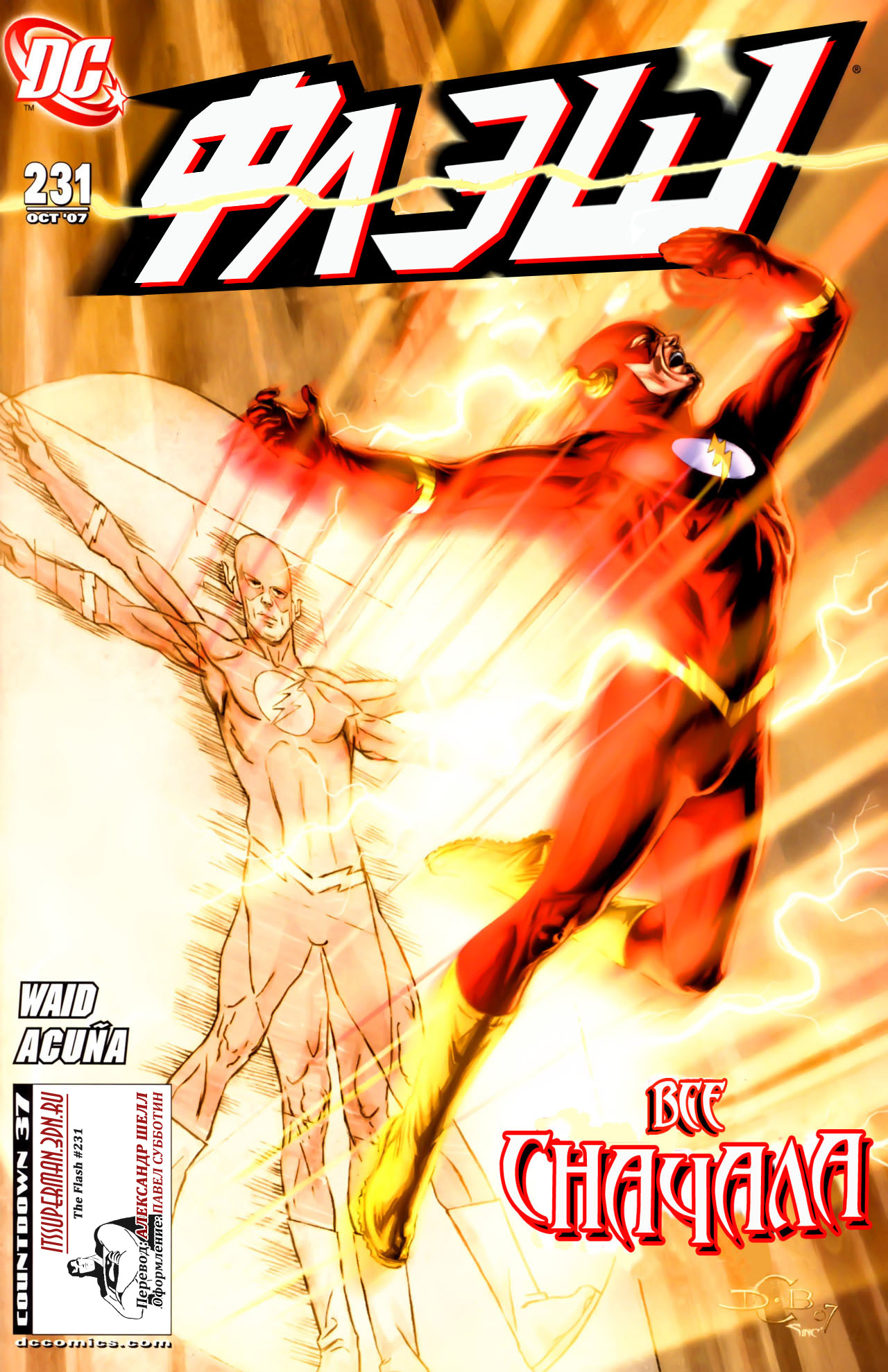 Комиксы Онлайн - Флеш том 2 - # 231 - Страница №1 - Flash vol 2 - # 231