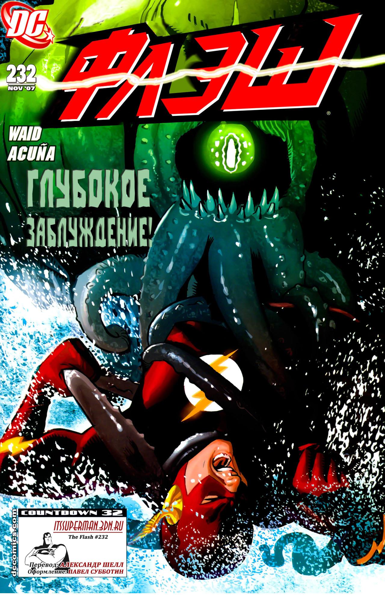 Комиксы Онлайн - Флеш том 2 - # 232 - Страница №1 - Flash vol 2 - # 232