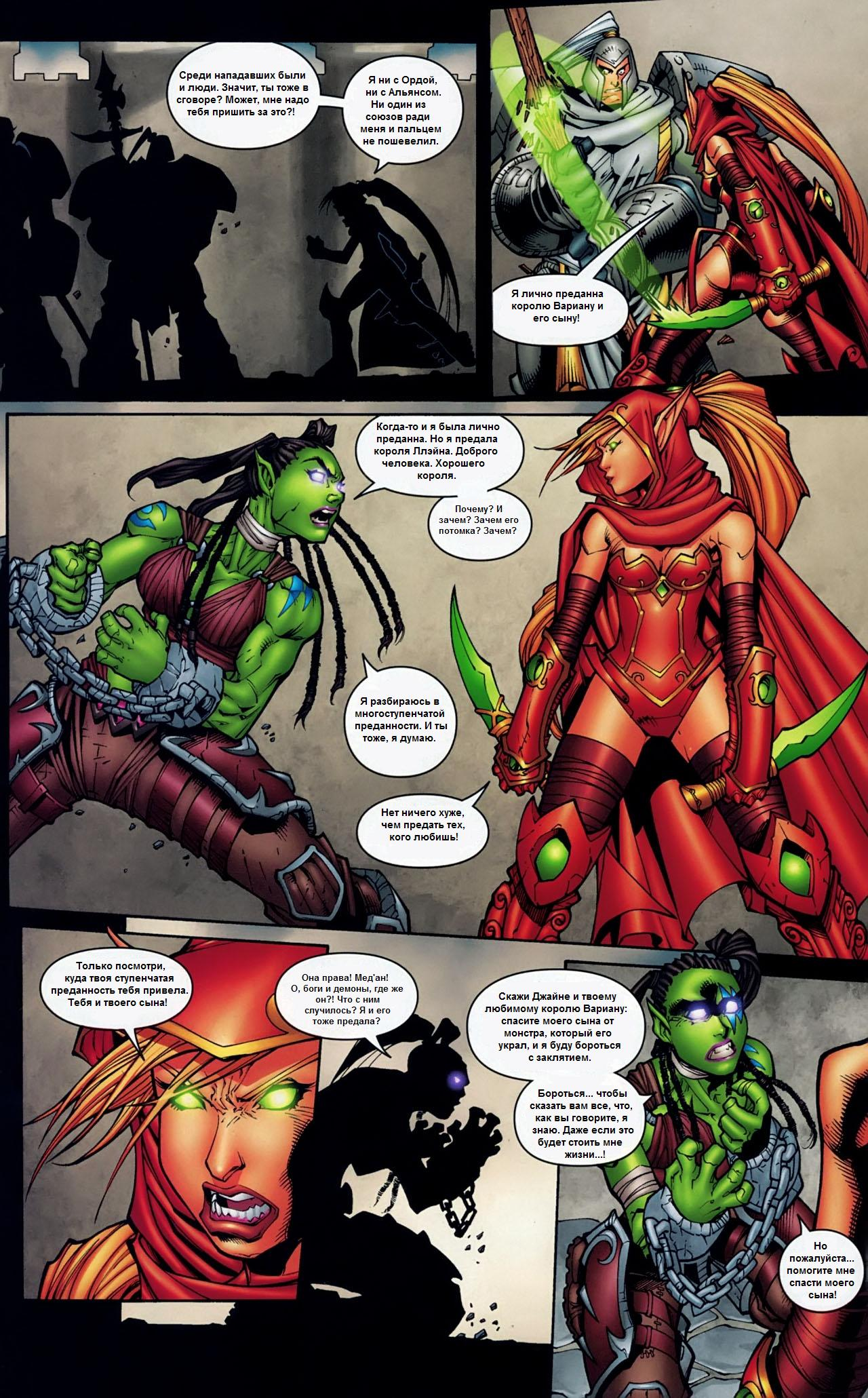World of warcraft 18 erotic comic